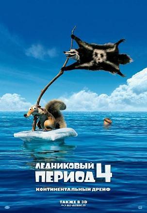 《冰河世纪4》电影宣传海报